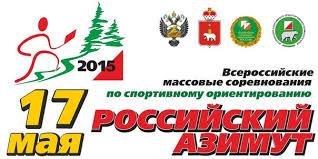 Российский Азимут 2015