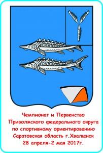 pfo_logo